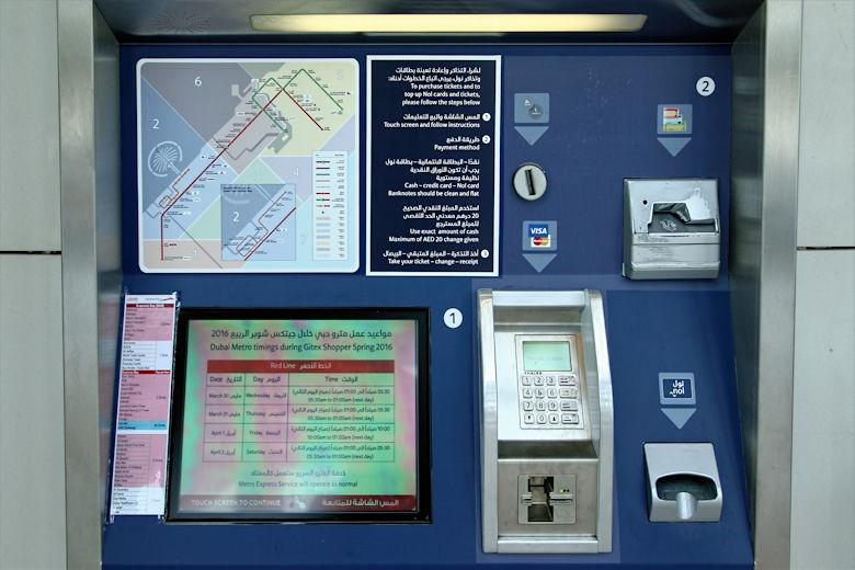 Metro Ticket Automat Dubai