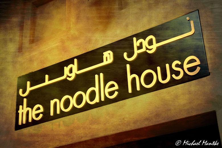 Souk Madinat Jumeirah - The Noodle House