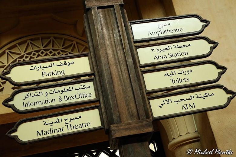 Souk Madinat Jumeirah - Wegweiser